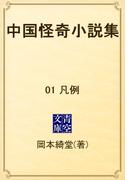 【1-5セット】中国怪奇小説集(青空文庫)