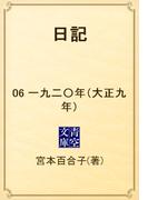 【6-10セット】日記(青空文庫)