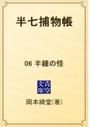 【6-10セット】半七捕物帳(青空文庫)