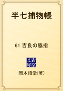 【61-65セット】半七捕物帳(青空文庫)