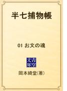 【全1-69セット】半七捕物帳(青空文庫)
