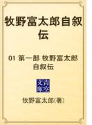 【全1-2セット】牧野富太郎自叙伝(青空文庫)