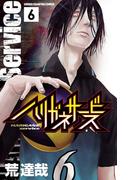【6-10セット】ハリガネサービス(少年チャンピオン・コミックス)