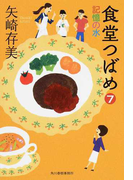 食堂つばめ 7 記憶の水 (ハルキ文庫)(ハルキ文庫)