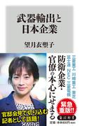 武器輸出と日本企業 (角川新書)(角川新書)