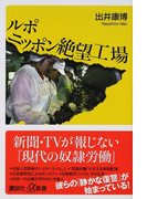 ルポニッポン絶望工場 (講談社+α新書)(講談社+α新書)