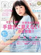 non-no (ノンノ) 2016年 08月号 [雑誌]