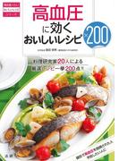 高血圧に効くおいしいレシピ200