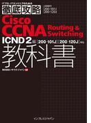 徹底攻略Cisco CCNA Routing & Switching教科書ICND2編[200-101J][200-120J]対応(徹底攻略)