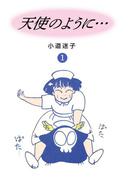 天使のように(1)