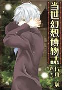 当世幻想博物誌(2)(ZERO-SUMコミックス)