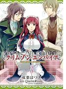 クリムゾン・エンパイア ~Circumstances to serve a noble~(3)(ZERO-SUMコミックス)