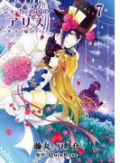 ジョーカーの国のアリス~サーカスと嘘つきゲーム~(7)(ZERO-SUMコミックス)