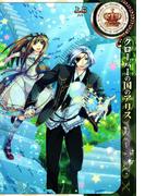 クローバーの国のアリス~ナイトメア~(ZERO-SUMコミックス)