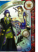 アニバーサリーの国のアリス~時計屋~(ZERO-SUMコミックス)