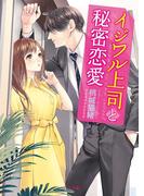イジワル上司と秘密恋愛(ベリーズ文庫)