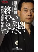 闘いいまだ終わらず 現代浪華遊侠伝・川口和秀(幻冬舎アウトロー文庫)