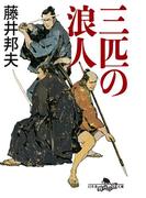三匹の浪人(幻冬舎文庫)