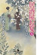 居酒屋お夏 五 縁むすび(幻冬舎文庫)