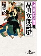 万願堂黄表紙事件帖二 品川女郎謎噺(幻冬舎文庫)