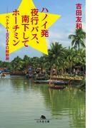 ハノイ発夜行バス、南下してホーチミン  =--ベトナム1800キロ縦断旅(幻冬舎文庫)