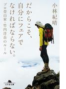 だからこそ、自分にフェアでなければならない。 プロ登山家・竹内洋岳のルール(幻冬舎文庫)