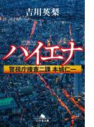 ハイエナ 警視庁捜査二課 本城仁一(幻冬舎文庫)