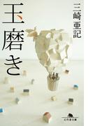 玉磨き(幻冬舎文庫)