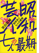 昭和芸人 七人の最期(文春文庫)