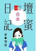 合本 壇蜜日記【文春e-Books】(文春e-book)