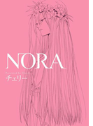 NORA(フィールコミックス)