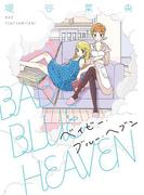 BABY BLUE HEAVEN(フィールコミックス)