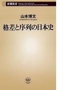 格差と序列の日本史(新潮新書)(新潮新書)