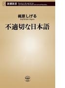 不適切な日本語(新潮新書)(新潮新書)