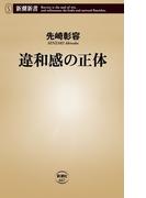 違和感の正体(新潮新書)(新潮新書)