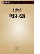 戦国夜話(新潮新書)(新潮新書)