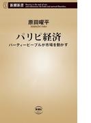 パリピ経済―パーティーピープルが市場を動かす―(新潮新書)(新潮新書)