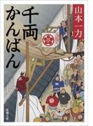 千両かんばん(新潮文庫)(新潮文庫)