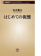 はじめての親鸞(新潮新書)(新潮新書)