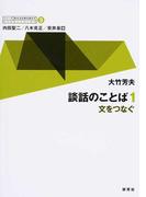 〈シリーズ〉英文法を解き明かす 現代英語の文法と語法 3 談話のことば 1 文をつなぐ