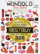 MONOQLO the Best 2016〜2017 本当に買うべき良いモノ328