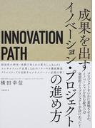 イノベーションパス 成果を出すイノベーション・プロジェクトの進め方