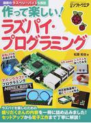 作って楽しい!ラズパイ・プログラミング セットアップから電子工作まで丁寧に解説! (日経BPパソコンベストムック)(日経BPパソコンベストムック)