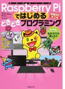 Raspberry Piではじめるどきどきプログラミング 自分専用のコンピューターでものづくりを楽しもう! 増補改訂第2版
