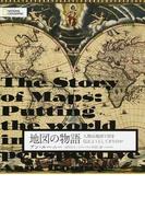 地図の物語 人類は地図で何を伝えようとしてきたのか (NATIONAL GEOGRAPHIC)