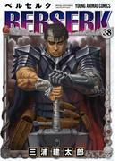 ベルセルク(38)(ヤングアニマル)