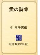 【全1-4セット】愛の詩集(青空文庫)