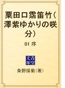 【全1-2セット】粟田口霑笛竹(澤紫ゆかりの咲分)(青空文庫)