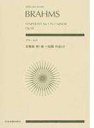 ブラームス交響曲第1番ハ短調作品68 (zen‐on score)
