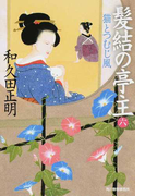 髪結の亭主 6 猫とつむじ風 (ハルキ文庫 時代小説文庫)(ハルキ文庫)